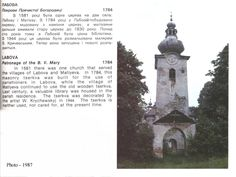 Lemko:  Labowa church 1874