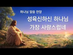 After God became flesh, living life among mankind, He saw man's depravity, the situation of their life. God in the flesh deeply felt man's helplessness, how pitiful they are; Worship Songs Lyrics, Worship Dance, Praise And Worship Songs, Worship The Lord, Praise God, Popular Worship Songs, Padre Celestial, Christian Songs, Chant