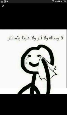 ضحك Arabic Memes, Funny Arabic Quotes, Arabic Funny, Funny Qoutes, Funny Picture Quotes, Funny Pictures, Cartoon Memes, Funny Cartoons, Funny Comics