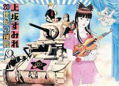 上坂すみれ - 20世紀の逆襲(初回限定盤C)(写真集付) Limited Edition(キングレコード) [2016.1]