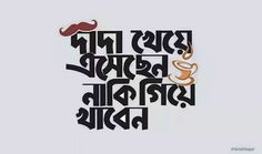 Bangla Word, Typography Fonts, Lettering, Learn Computer Coding, Moon Quotes, Bangla Quotes, Literature Quotes, Art Deco Posters, Illustration Sketches