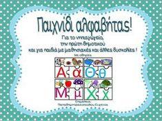 Παιχνίδι αλφαβήτας / Για παιδιά του νηπιαγωγείου της πρώτης δημοτικού…