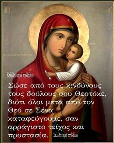 Greek Quotes, Wise Words, Prayers, Life Quotes, Wisdom, Faith, Quotes About Life, Quote Life, Living Quotes