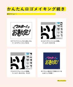 メディアツイート: くどうすみか(@sumkokko)さん | Twitter Type Design, Layout Design, Web Design, Logo Design, Poster Fonts, Posters, Design Comics, Japanese Typography, Typographic Design