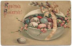 Old Cards, Holiday Cards, Holiday Decor, Easter Traditions, Vintage Easter, Vintage Cards, Christmas Bulbs, Greeting Cards, Flowers