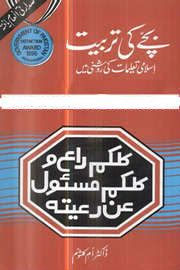 Free download or read online Bachay ki tarbiyat, caring of kids a beautiful childcare related Islamic pdf book written by Dr. Umme Kulsoom.