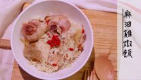麻油雞燉飯 電鍋料理香氣撲鼻