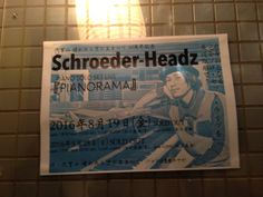 Schroeder-Headz ピアノソロワンマン 。グランドピアノは音色が柔らかくて好きさー!晴れ豆はアットホーム感好きさーでもたたみだから足が限界さーw 楽しかったんだけどね。