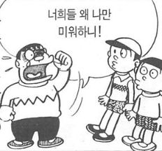 도라에몽 짤 - 스퀘어 카테고리 Doraemon, Funny Pins, Emoticon, Reaction Pictures, Cupid, Cute Pictures, Cartoon, Writing, Humor