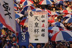 [ 第93回天皇杯 決勝 横浜FM vs 広島 ] 天皇杯を制した横浜F・マリノスサポーターがクラブのレジェンド松田直樹へ向けたメッセージを書いたゲーフラを掲げ、共に優勝の喜びを分かち合う!