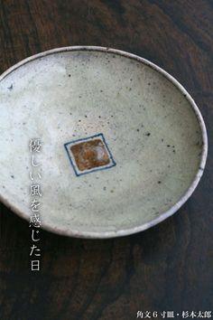 角文6寸皿・杉本太郎