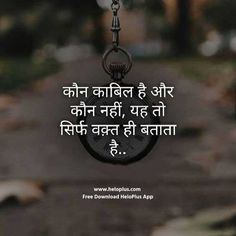 Inspirational Quotes With Images In Marathi Motivational Picture Quotes, Inspirational Quotes With Images, Inspirational Quotes About Success, Quotes Positive, Motivational Status, Motivational Thoughts, Success Quotes, Good Thoughts Quotes, Good Life Quotes