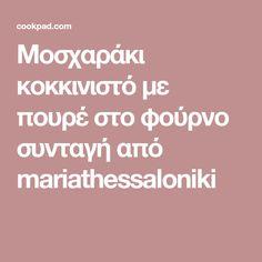 Μοσχαράκι κοκκινιστό με πουρέ στο φούρνο συνταγή από mariathessaloniki Food And Drink, Cooking, Cuisine, Kitchen, Brewing, Kochen