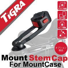 TiGRA Sport MountCase シリーズ専用 ステムキャップマウントト
