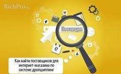 Как найти дропшиппинг-поставщиков для интернет-магазина - советы