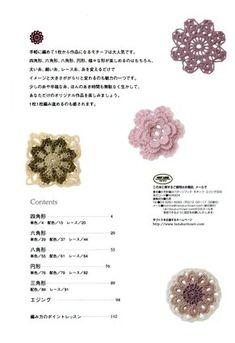 View album on Yandex. Crochet Edging Patterns, Crochet Diagram, Crochet Motif, Crochet Flowers, Crochet Stitches, Flower Patterns, Knit Crochet, Crochet Edgings, Crochet Quilt