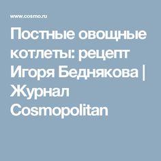 Постные овощные котлеты: рецепт Игоря Беднякова | Журнал Cosmopolitan