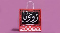 &Walsh, the creative agency set up by Jessica Walsh, has released an identity for the New York venture of Cairo-based restaurant, Zooba. Busy Street, Paint Types, Geometric Tiles, Paint Strokes, Its Nice That, Design Agency, Cairo, Visual Identity, Branding