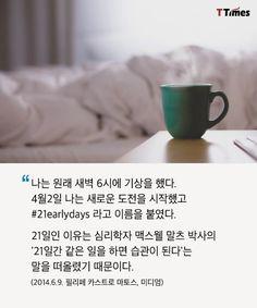 같은 시간을 자도 2시간을 더 번다 - T Times Study Motivation, Idioms, Proverbs, Cool Words, Sayings, Reading, Quotes, Life, Board