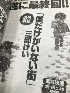 El Manga Boku dake ga Inai Machi de Kei Sanbe finalizará en Marzo de 2016 con un anuncio importante.