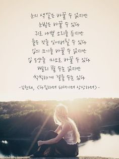 인생에 필요한 주옥같은 조언 20 Good Vibes Quotes, Wise Quotes, Famous Quotes, Words Quotes, Inspirational Quotes, Sayings, Korean Phrases, Korean Quotes, Korean Words