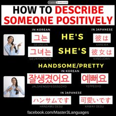 How do you describe someone positively in your language? #korean #japanese #language #learn #learning #polyglot #bilingual #hangul #graphic #design #infographic #graphicdesign #learnkorean #learnjapanese #freelesson
