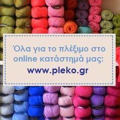 Μερος 1. Ριξιμο ποντων, καλη/αναποδη, κλεισιμο : Pleko.gr! Blog