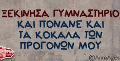 Greek Quotes, English Quotes, Funny Quotes, Hilarious, Jokes, Lol, Humor, Funny Phrases, Husky Jokes