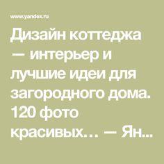 Дизайн коттеджа — интерьер и лучшие идеи для загородного дома. 120 фото красивых… — Яндекс: нашлось 289млнрезультатов