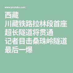 西藏 川藏铁路拉林段首座超长隧道将贯通 记者目击桑珠岭隧道最后一爆 Linking Words, Writing Words