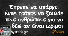 Funny Greek Quotes, Funny Quotes, Free Therapy, Believe, Jokes, Humor, Sayings, Happy, Minions