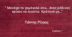 Greek Words, Letter Board, Sage, Poems, Lettering, Quotes, Greek Sayings, Quotations, Salvia
