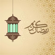 Ramdan Mubarak Card, Muslims across the globe celebrate this with much devotion and sincerity. Islamic Wallpaper Hd, 2017 Wallpaper, Locked Wallpaper, Wallpaper Backgrounds, Tarjetas Ramadan, Ramadan Cards, Ramadan Greetings, Ramadan Mubarak Wallpapers, Mubarak Ramadan