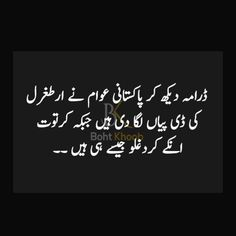 Cute Funny Quotes, Funny Jokes, Urdu Quotes, Life Quotes, Family Quotes, Childhood Quotes, Drama Quotes, Love Poetry Urdu, Jokes In Hindi