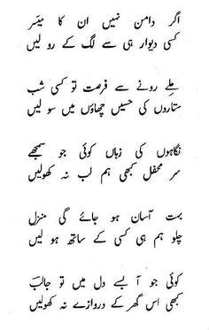 57 Best Habib Jalib images in 2019 | Urdu poetry, Poetry