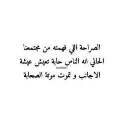 Find images and videos about arabic and arab on We Heart It - the app to get lost in what you love. Funny Arabic Quotes, Muslim Quotes, Islamic Quotes, Funny Quotes, Arabic Jokes, Arabic Funny, Funny Pics, Funny Stuff, Morning Love Quotes