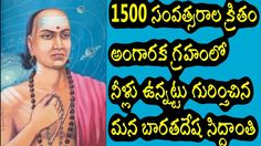 Varahamihira-Who predicted water discovery on mars 1500 years ago