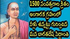 Varahamihira-Who predicted water discovery on mars 1500 years ago
