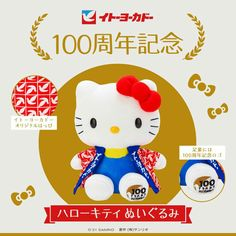 Hello Kitty Toys, Cat Toys, Sanrio, Snoopy, Dolls, Fictional Characters, Baby Dolls, Puppet, Doll