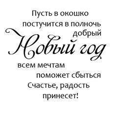Новогодние открытки и надписи ‹ bymilly.ru