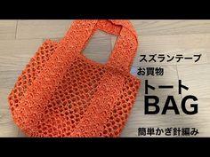 Crochet Videos, Tote Bag, Youtube, Bags, Tricot, Handbags, Totes, Youtubers, Bag