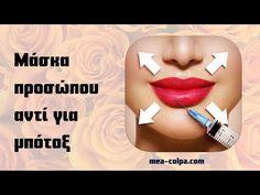 Μ' αυτή τη μάσκα θα γλιτώσεις το μπότοξ - YouTube Beauty Hacks, Lipstick, Youtube, Videos, Magazine, Places, Lipsticks, Magazines, Lugares