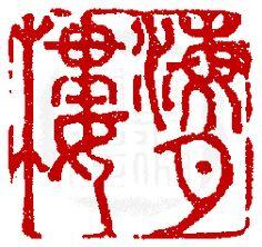 HO CHEN(1530-1604) 明何震(雪漁)刻〔海月樓〕扁方朱文印。邊款為【壬寅夏日,製於文石齋中,雪漁。】