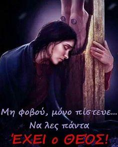 Christus Pantokrator, Faith, God, Movies, Movie Posters, Amen, Dios, Film Poster, Films