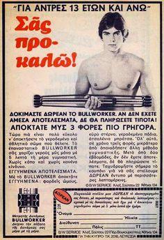 Vintage Advertising Posters, Vintage Advertisements, Vintage Ads, Old Greek, 80s Kids, Thessaloniki, Good Old, Beautiful Beaches, Childhood Memories
