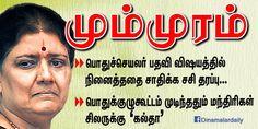 நினைத்ததை சாதிக்க சசிகலா தரப்பு மும்முரம்  அ.தி.மு.க.வில் எழுந்துள்ள எதிர்ப்புகளை சரிக்கட்டி #பொதுச்செயலர் #பதவி விஷயத்தில் நினைத்ததை..... #Dinamalar #Jayalalitha #ADMK #Sasikala #PanneerSelvam...  மேலும் படிக்க : http://www.dinamalar.com/news_detail.asp?id=1678370