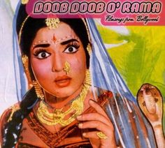 """Doob Doob O' Rama: Filmsongs From Bollywood, Vol. 1 this compilation was where I first heard the pornographic funk madness of """"ponmeni uruguthe"""" considering the song is credited to the film instead of the singer I have to wonder if this was recorded off a VHS copy of the film...."""