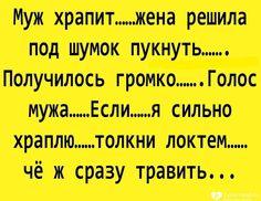 Russian Jokes, Self Defense Martial Arts, Letter Art, Album, Humor, Memes, Funny, Quotes, Quotations
