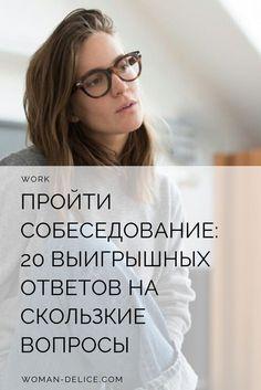 20 выигрышных ответов на скользкие вопросы на собеседовании – Woman & Delice