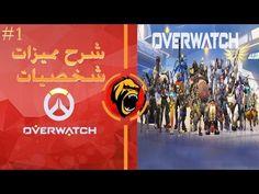 شرح مميزات شخصيات اوفر واتش Overwatch الجزء الاول